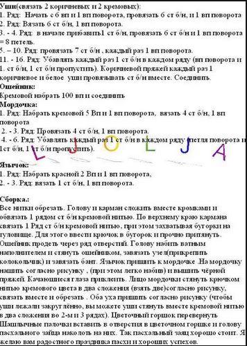 sxema-vyzaniy Пасхальные кролики своими руками: мастер-класс