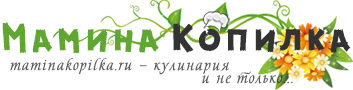 Мамина Копилка